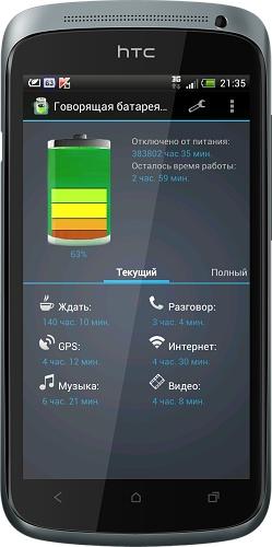 Говорящая батарея Pro v.2.0.3