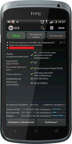 Titanium Backup v.6.1.1 *root*