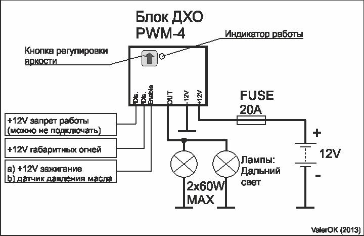 Схема подключения DRL PWM-4