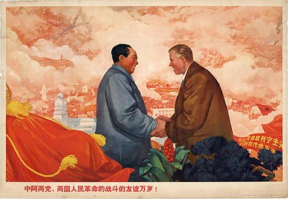 Албания с китайским братом