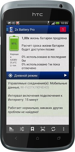 2x Battery Pro v.2.72