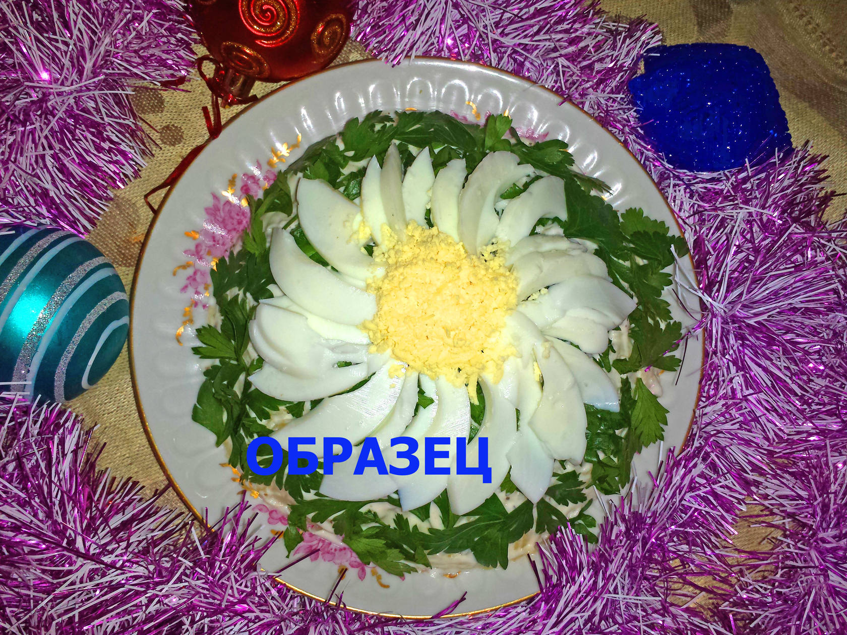 Салат ромашка с шампиньонами рецепт