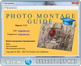 Photo Montage Guide 1.5.3 Rus Portable by Invictus