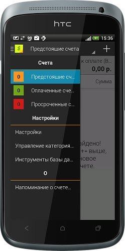 Напоминание о счете Pro v.2.0.1