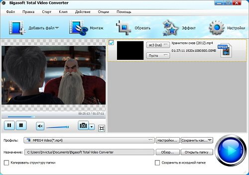 Bigasoft Total Video Converter 3.7.49.5044 Rus Portable by Invictus