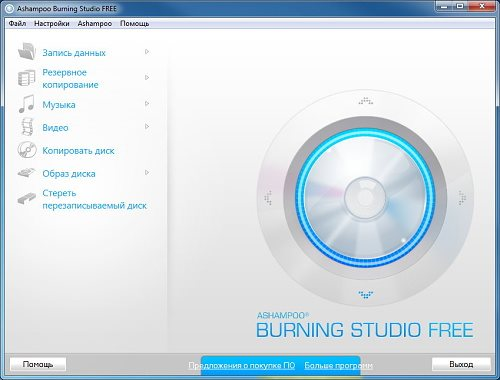 Ashampoo Burning Studio FREE 1.12.0.14 Rus Portable by Invictus