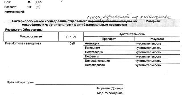 Препараты от глистов детям украина