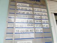 пробега, моего поезда из харькова проходящие станцию магдалиновка рейсов Санкт-Петербурга