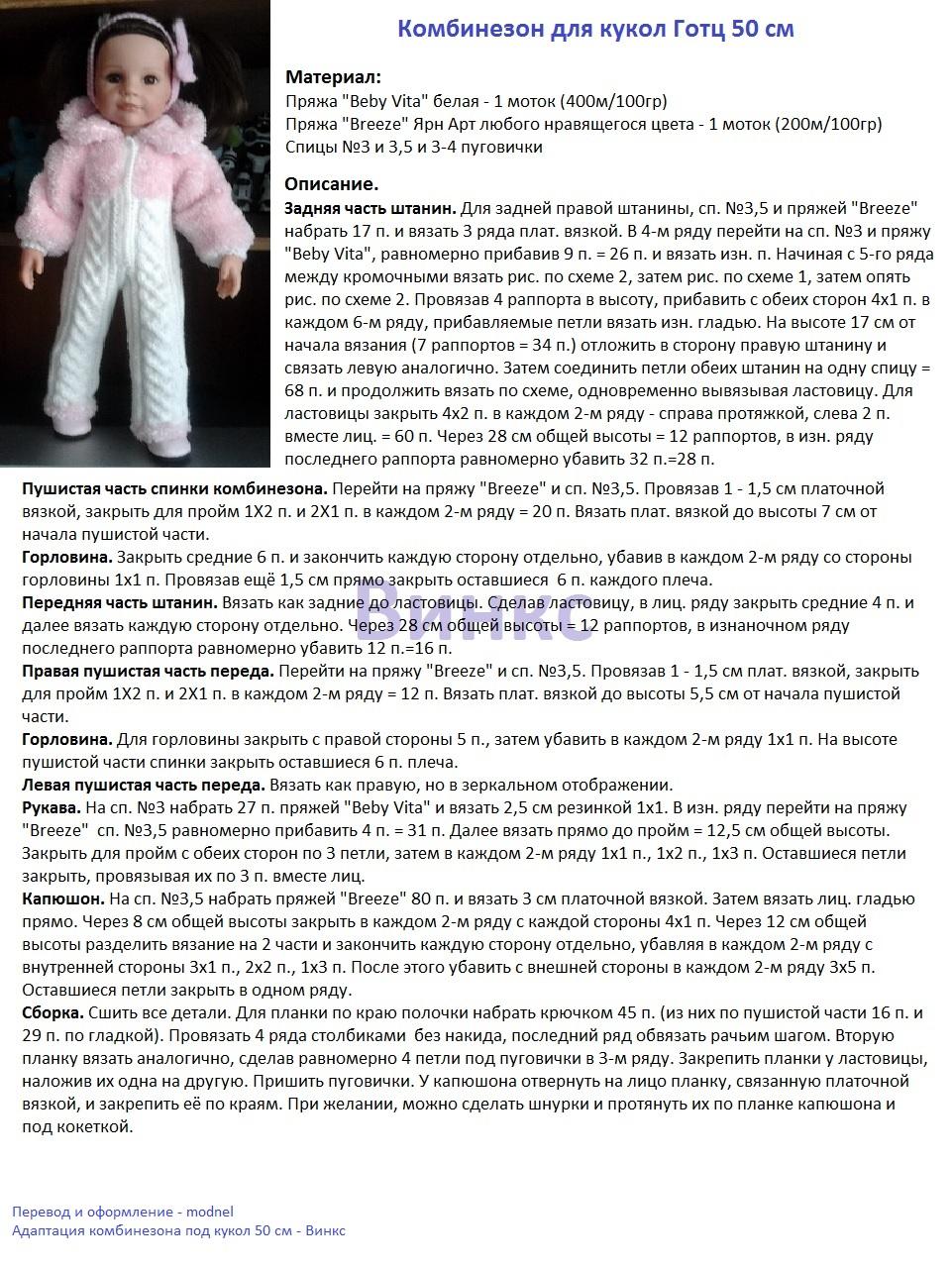 Схема вязания комбинезона для куклы спицами
