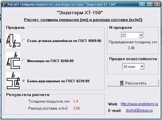 Расчёт толщины покрытия (мм) и расхода состава Эндотерм ХТ-150