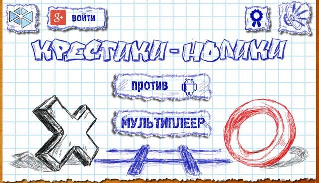 Крестики-нолики Онлайн v1.1.6 (2014/RUS/Android)