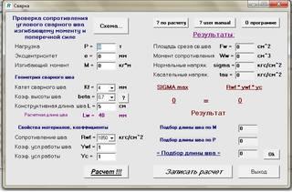 Программа расчёта сварного шва