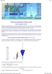 FEMmodels. Расчет пространственных стержневых систем на статику и динамику, а также расчеты пластинчатых систем.