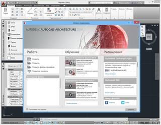 AutoCAD Architecture 2014....