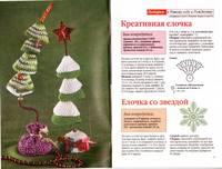 Сувениры, подарки, елочные украшения 3515408_s