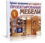 сборник программ для проектирования мебели