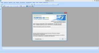 Компас-3D v.14