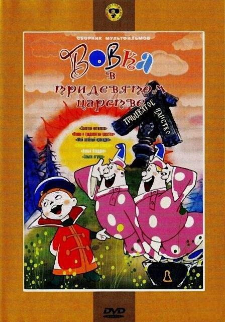Вовка в тридевятом царстве. Сборник мультфильмов (1954-1983/DVDRip/1.38 Gb)