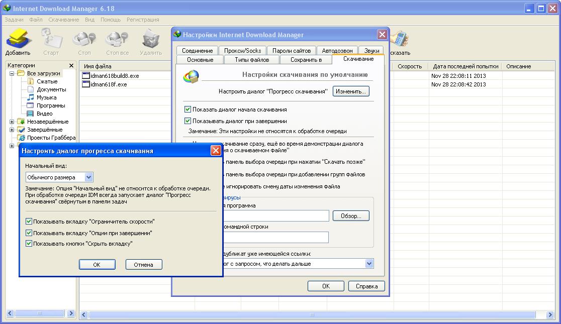 Как в html сделать файл для скачивания