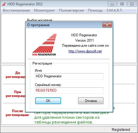 HDD Regenerator 2011 DC (2013) PC | RePack by KpoJIuK