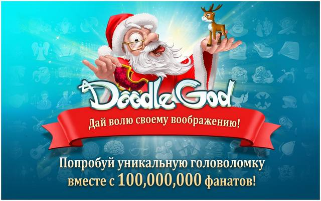 Doodle God� HD v2.4.0 ��� Android (2013/RUS/ENG/Multi)