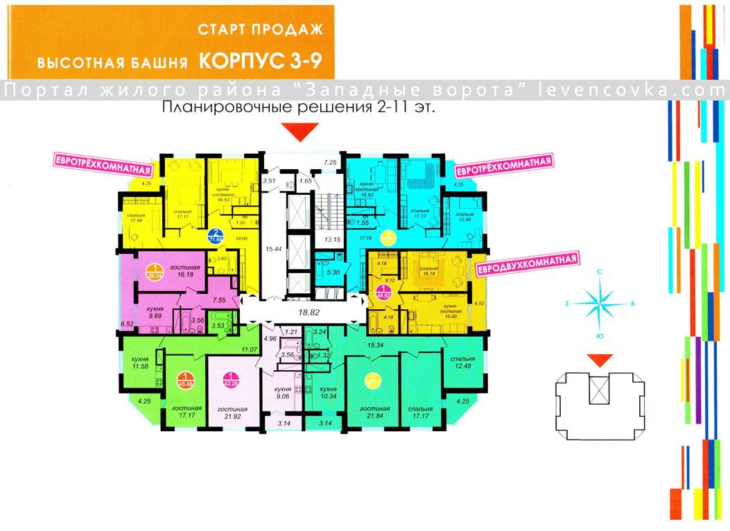 Жк 2 столицы схема домов