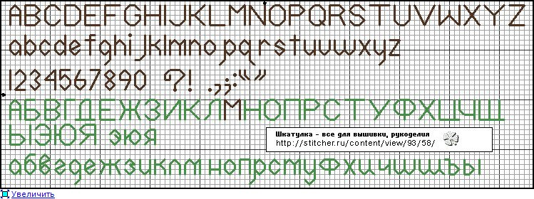 Английский шрифт в вышивке