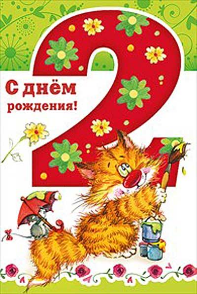 Поздравление с днем рождения 2 года для родителей 67