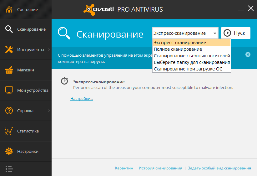 Avast! Pro Antivirus | Internet Security | Premier 2014 v9.0.2018 Final (2014) MULTi / Русский