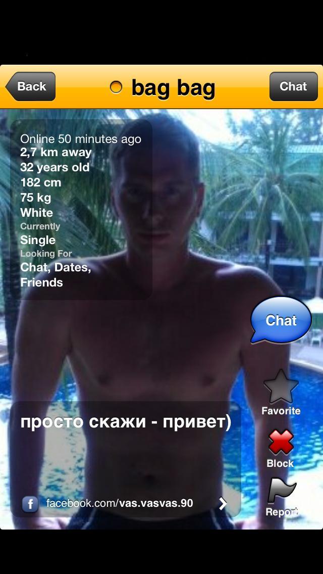 Слободян Василий Петрович, ТВЭЛ, Росатом, гей, чат для геев Grinder, пидор