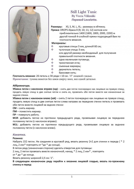 Платье Туника С Карманами