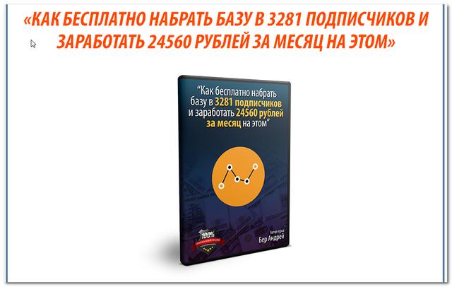 Как бесплатно набрать базу в 3281 подписчиков | [Infoclub.PRO]