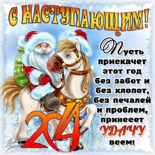 Поздравление с новым наступающим новым годом