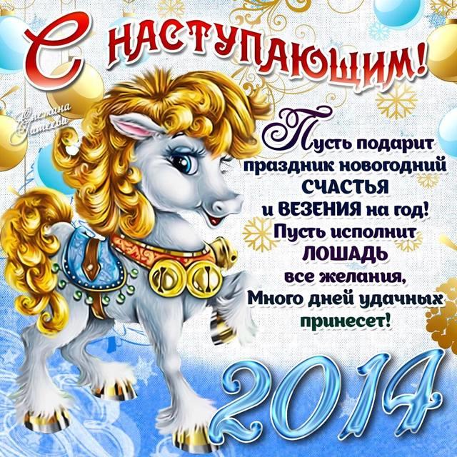 Короткие поздравления с наступающим 2015 годом короткие