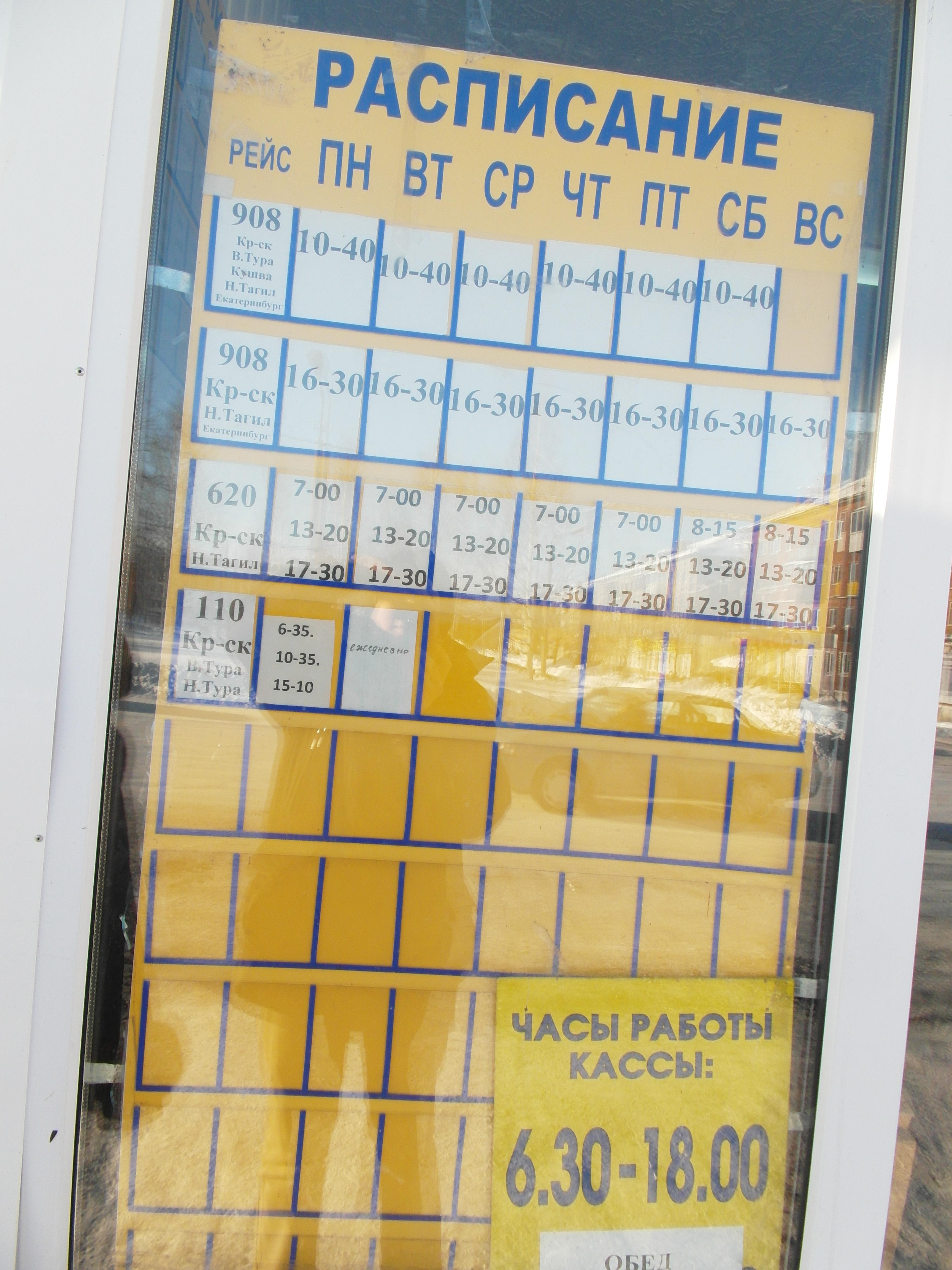 Мособлбанк: расписание автобусов екатеринбург северный нижняя тура можете сохранить память
