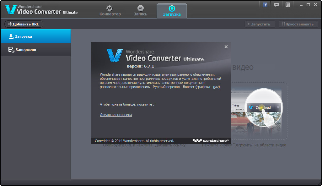 Wondershare Video Converter Ultimate 6.7.1.0 + Русификатор [Shareware]