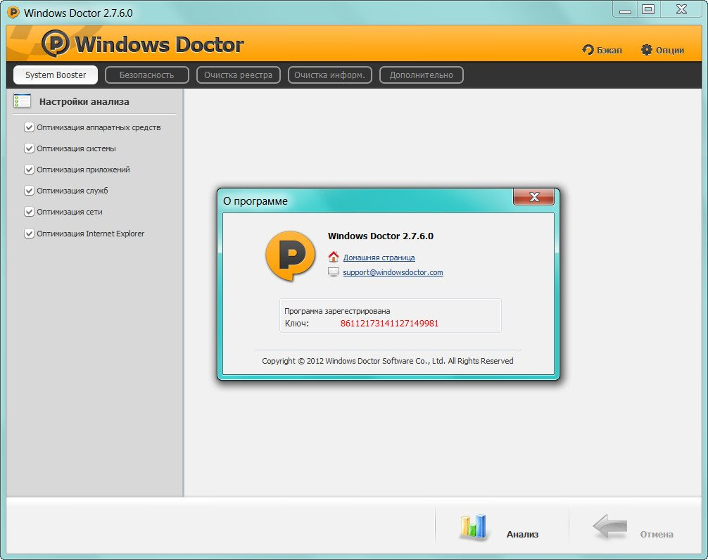 Windows Doctor 2.7.6.0 [RePack] [Shareware / Русский]