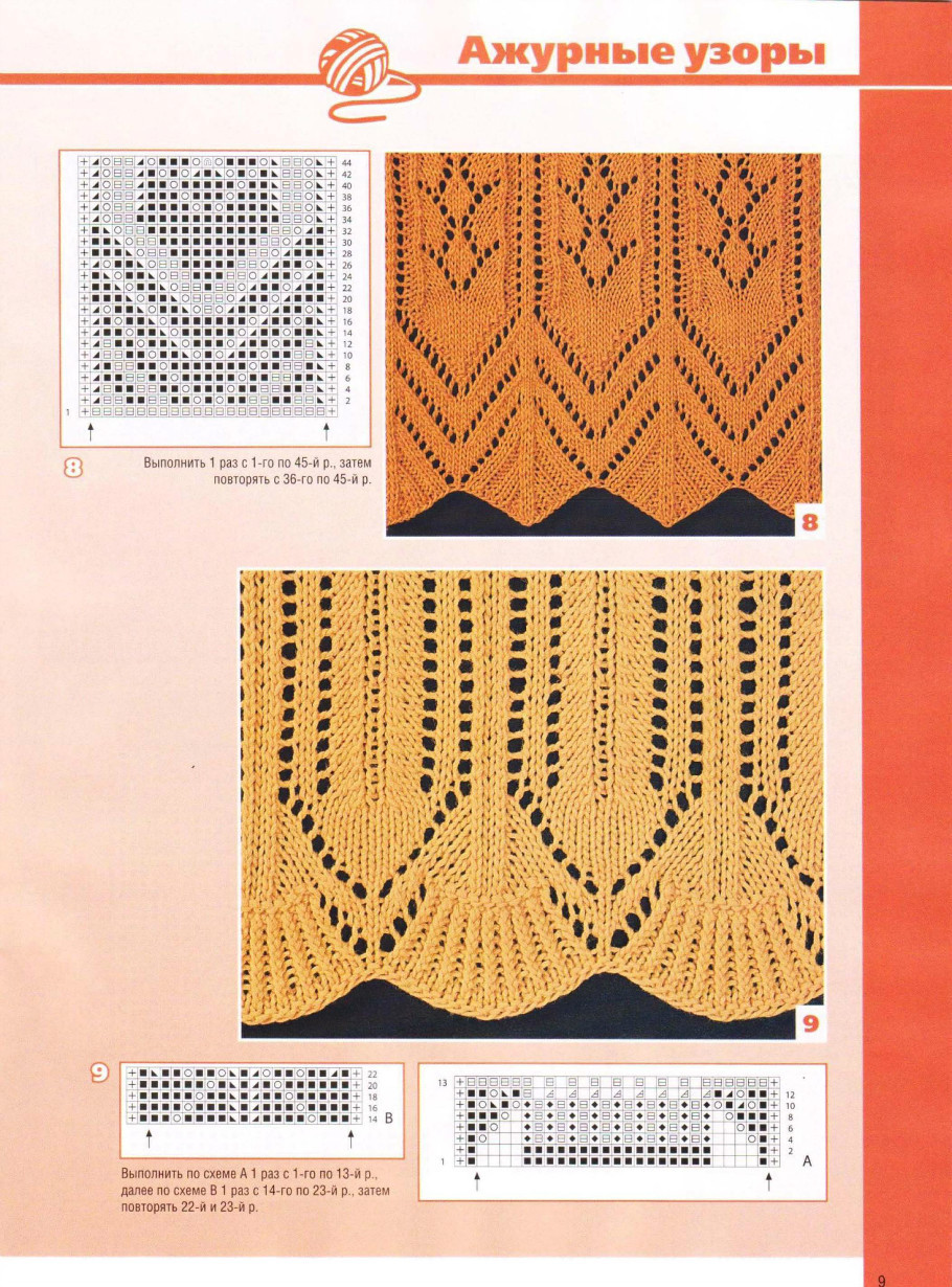 Схемы вязания спицами c ажурными узорами на 8