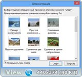 Photo Montage Guide 2.1.3 Rus Portable by Invictus