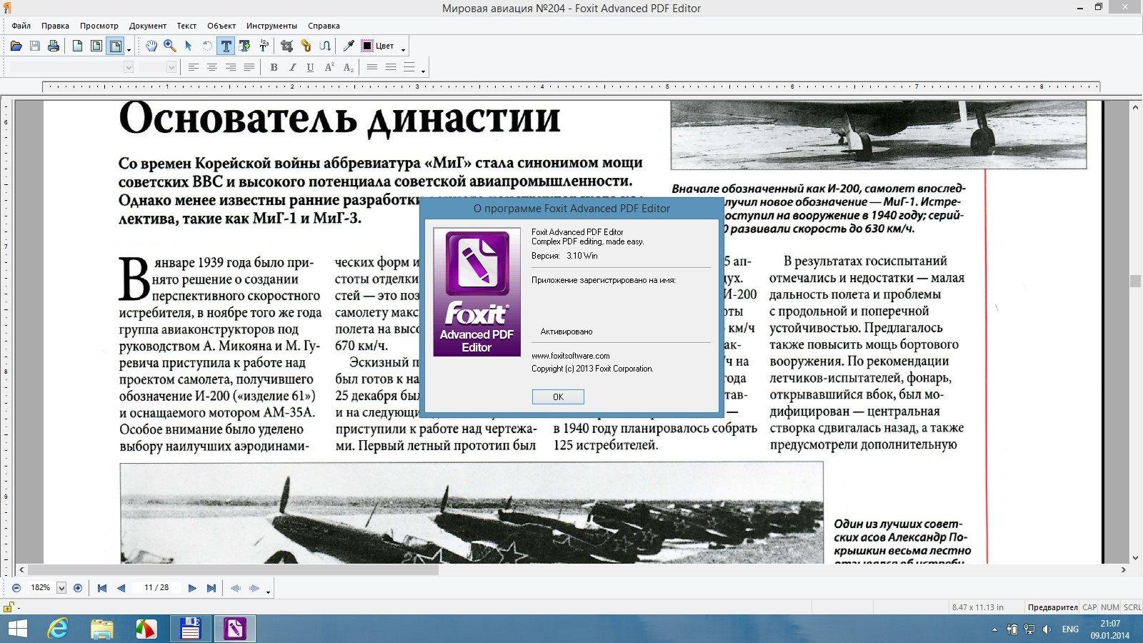 http://images.vfl.ru/ii/1389303805/9b095a8a/3940000.jpg