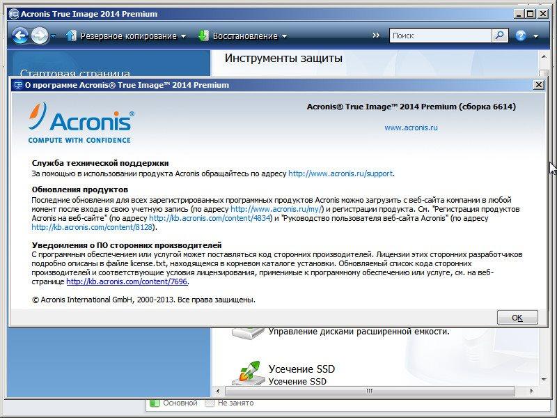 Acronis OS Selector 12 торрент