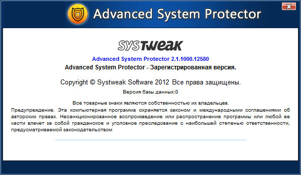 Systweak Advanced System Protector v2.1.1000.12580 Final [2014,Ml\Rus]