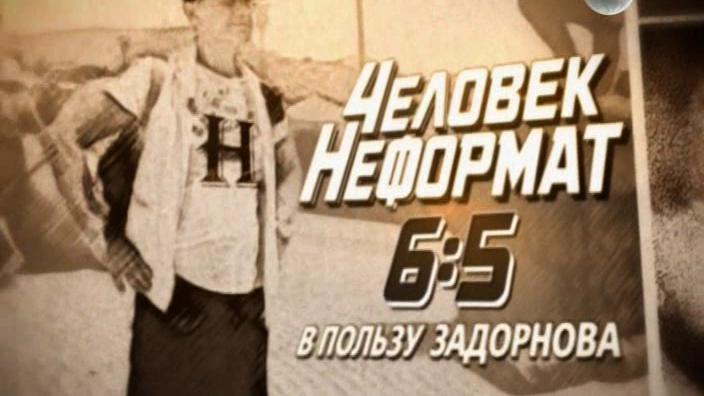 М. Задорнов: «Человек-неформат, или 6:5 в пользу Задорнова» [2014, юмор, публицистика, DVB]