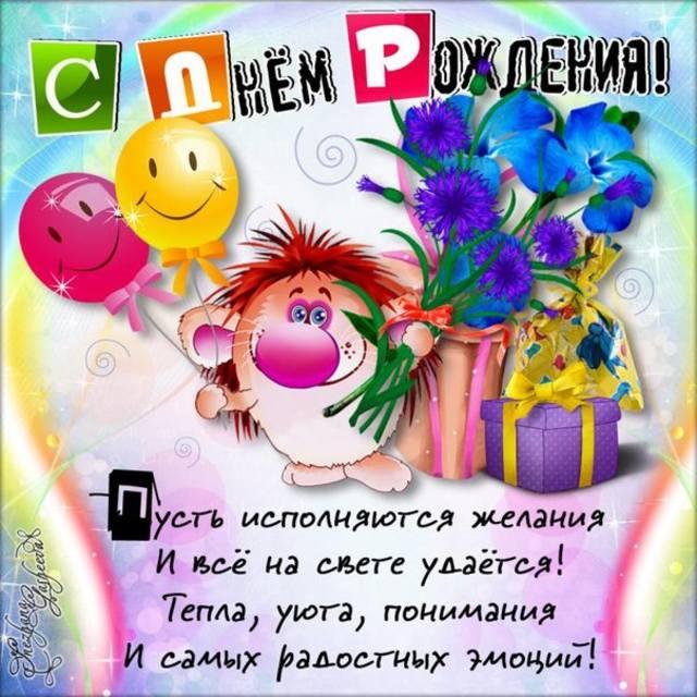 Поздравление с днем рождения топик