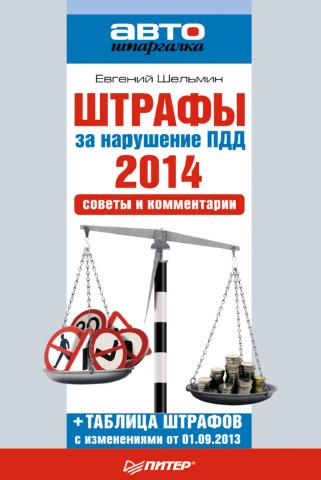 Евгений Шельмин | Штрафы за нарушение ПДД 2014. Советы и комментарии (2014) [PDF]