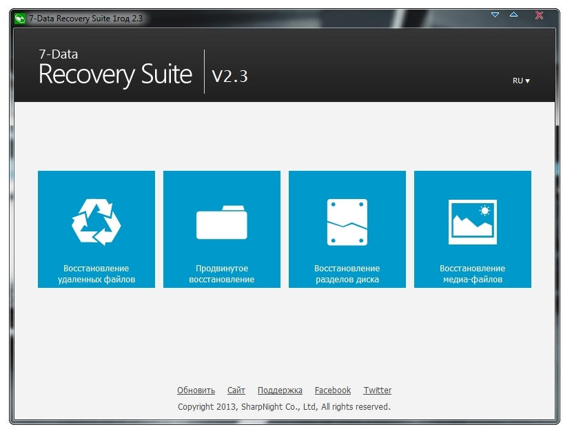 7-data recovery 2.3