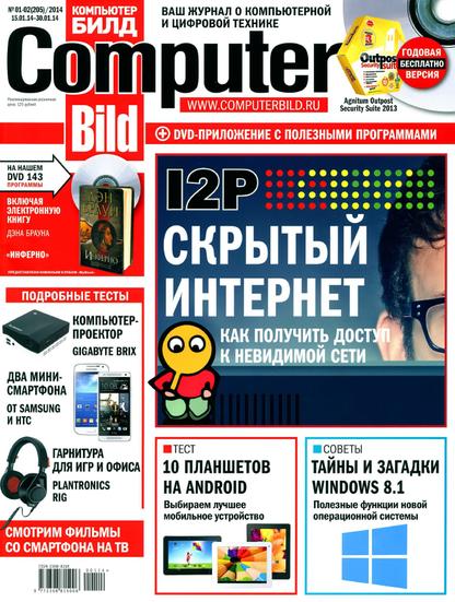 Журнал   Computer Bild №1-2 (январь 2014) [PDF]