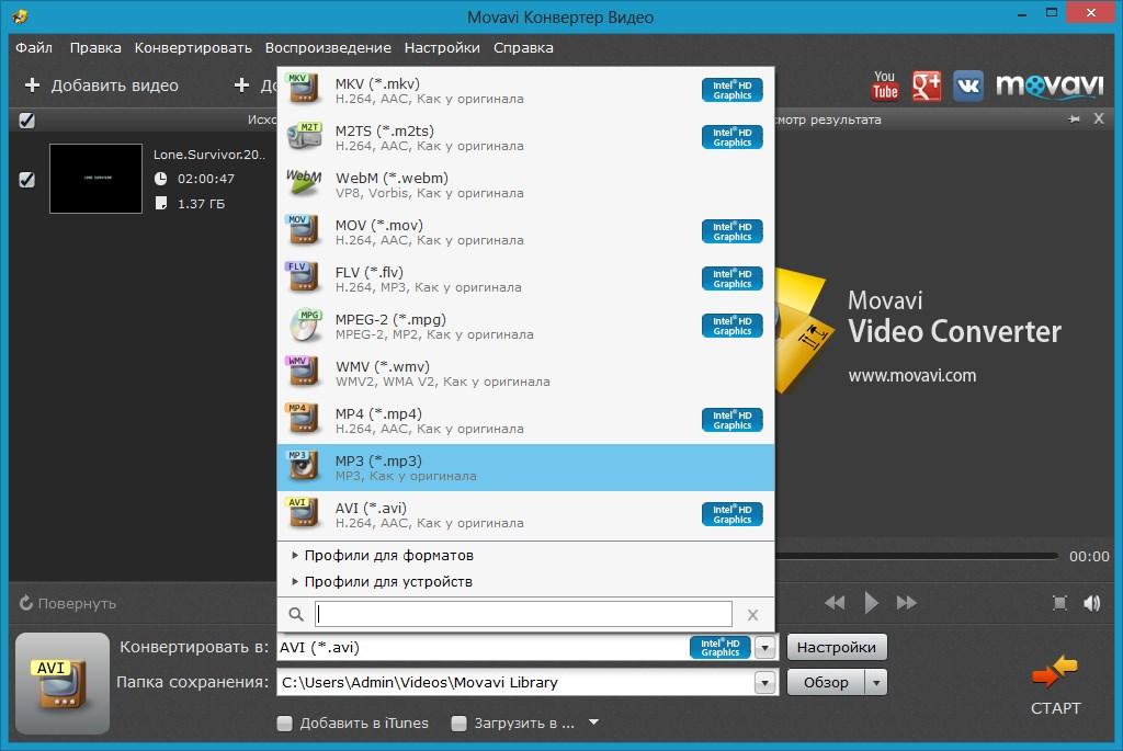 1 video converter rus скачать бесплатно