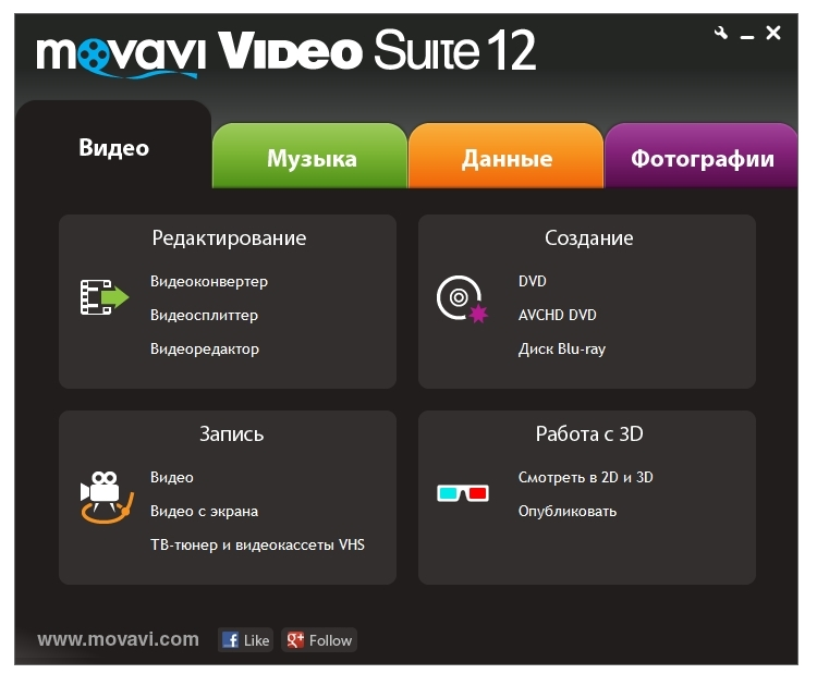 Movavi video suite portable rus скачать