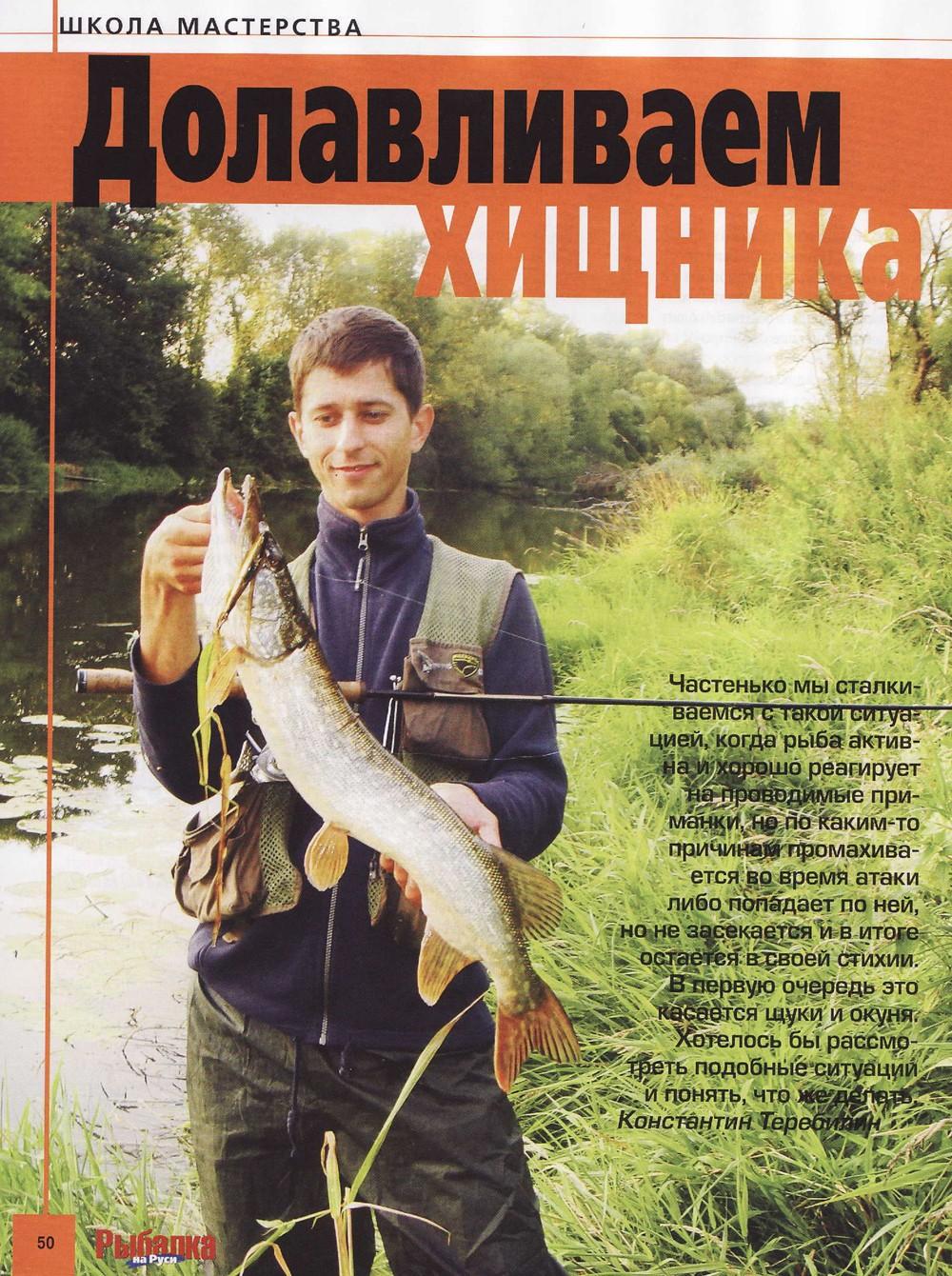 Djvu рыбалка